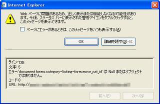 20071025-error.jpg