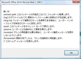 Office2010SP1op.png