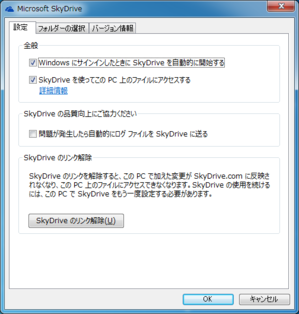 20121116-SkyDrive-1.png