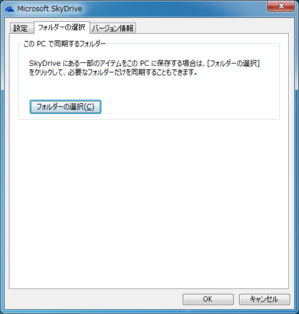 20121116-SkyDrive-2.png