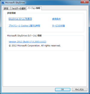 20121116-SkyDrive-3.png