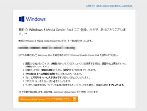 20121125-Window8-MediaCenterPack.png