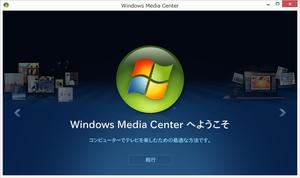 20121125-WindowsMediaCenter.png