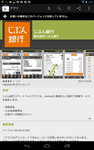 Screenshot_2013-01-27-01-02-00.png