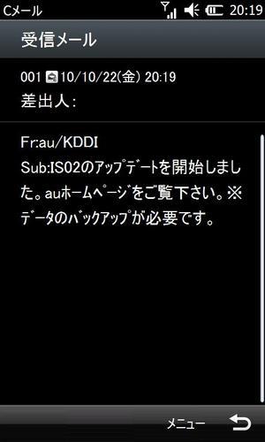 2010-10-22-IS02.jpg