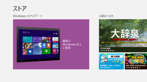 2013-10-17-Windows8.1.png