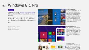 2013-10-17-windows8.1-2.png