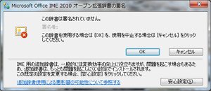 20140223-IME-1.png