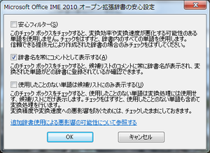 20140223-IME-2.png
