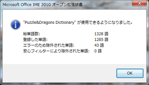 20140223-IME-3.png