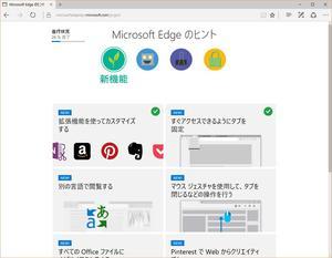 MicrosoftEdge-1.jpg