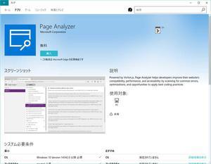 MicrosoftEdge-3.jpg