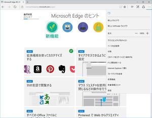 MicrosoftEdge-4.jpg