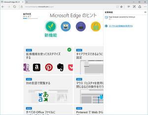 MicrosoftEdge-5.jpg