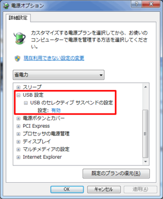 Windows_7_USB.png