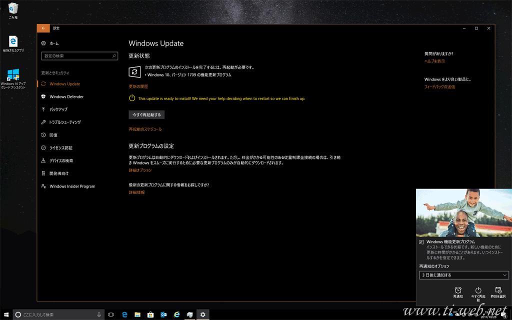 https://www.ti-web.net/blog/images/Windows_10_Fall_Crators_Update.png
