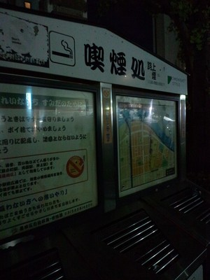 両国駅西口喫煙所